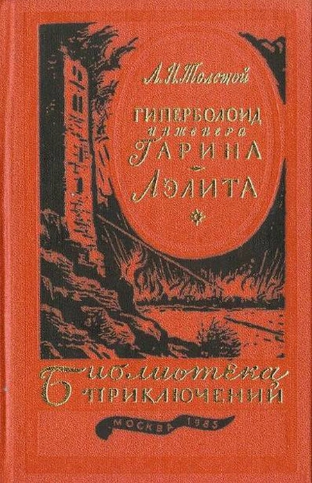 Плутония 2 новая экспедиция скачать книгу бесплатно