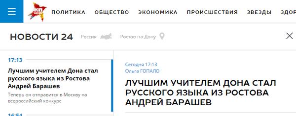 Когда ты нужен тем, кто о тебе пишет Русский язык, Комсомольская правда, Текст, Новости, Скриншот