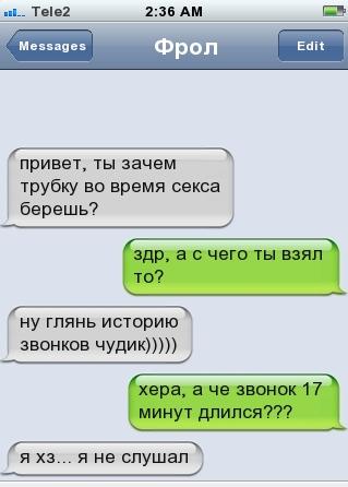 Секс по телефону (home edition)