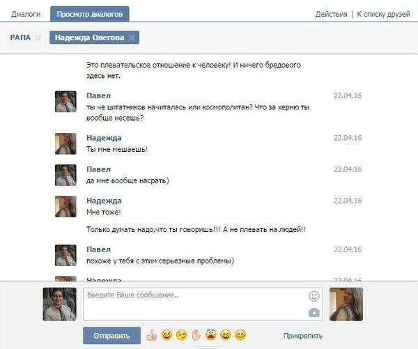 И откуда такие берутся ВКонтакте, Откуда такие берутся, Неадекватность, Длиннопост