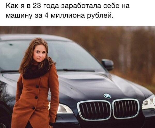 В 23 года заработала на машину.. Заработок, Не насосала, Ясно