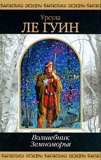 Трилогия Урсулы К. Ле Гуин. книги, урсула, Урсула Ле Гуин, что бы почитать, Волшебство, длиннопост