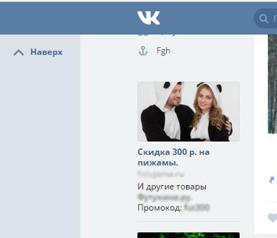 Не только звонки прослушивают... ВКонтакте, Слежка, ФСБ, Реклама вк