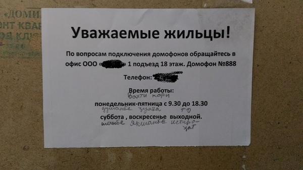 Объявления на двух языках Объявление, Таджики, Язык, Новостройка