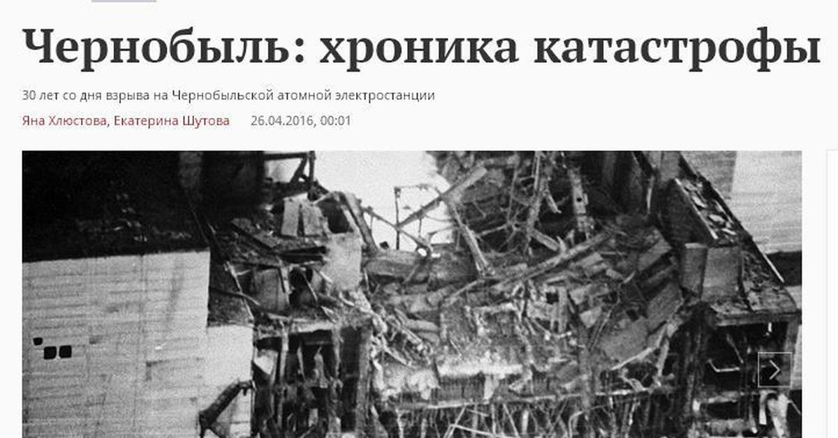 chernobyl disaster research paper Download thesis statement on chernobyl in our database or order an original thesis paper that will the disaster at chernobyl was the what is paper-research.