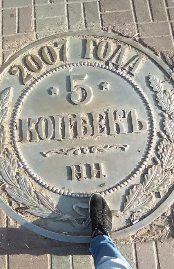 В ответ на Волгоградские 5 копеек, вот вам наши, Нижегородские! Нижний Новгород, 5 копеек, Монета