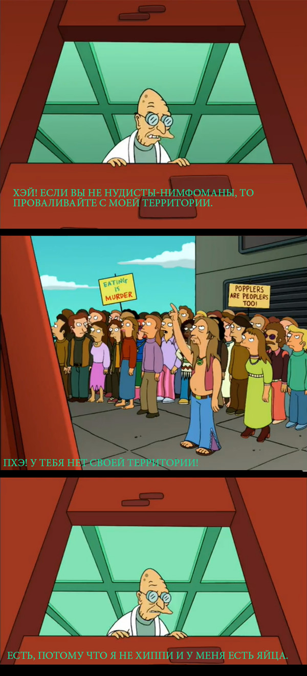 Futurama \ Когда ты не хиппи, у тебя есть своя территория =) Футурама, Хиппи