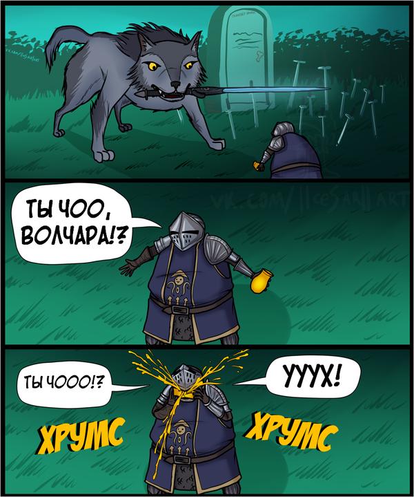 Великий волчара LlceSarll, Dark souls, Сиф великий волк, Рыцарь, Барецкий, Игры, Комиксы