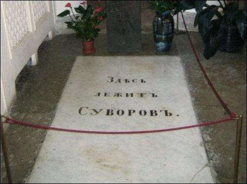 От души могила, братва, от души, Лев Толстой, Суворов