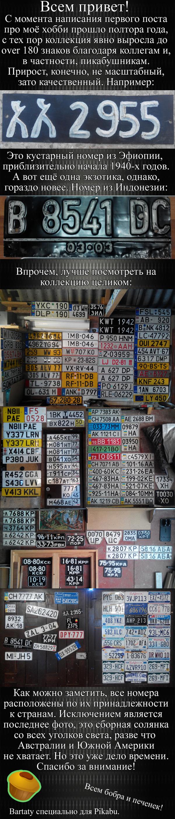 Коллекционирование номеров Хобби, Коллекция, Автомобильные номера, Длиннопост