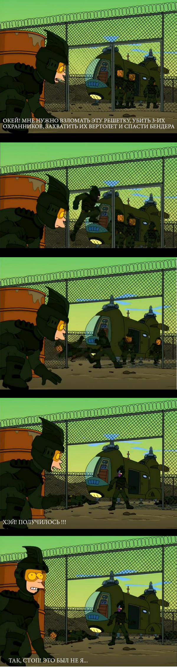 Futurama \ Когда ты что-то планируешь ) Футурама, Фрай, План, Длиннопост