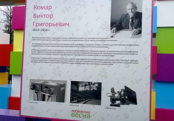 Человек, благодаря которому мы смотрим фильмы в 3D и IMAX Москва, Ярмарка, Фестиваль, Ученые, Фильмы, 3D, IMAX