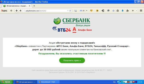 Да я просто счастливчик !!! Развод, Банковская карта, Яндекс, Гифка