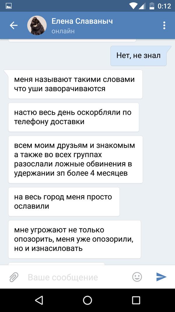 Справедливость восторжествовала) работа, задержка, зарплата, переписка, ВКонтакте