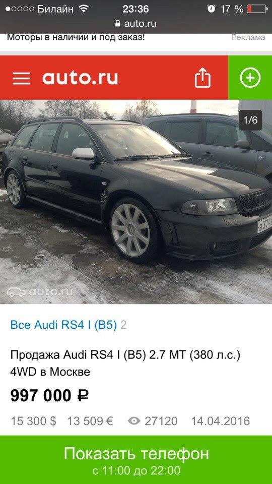 Мне не продадут, я тёмная сторона)) Авто, Продажа, Автомобилисты, Машина, Объявление, Смешное, Audi, Autoru, Длиннопост