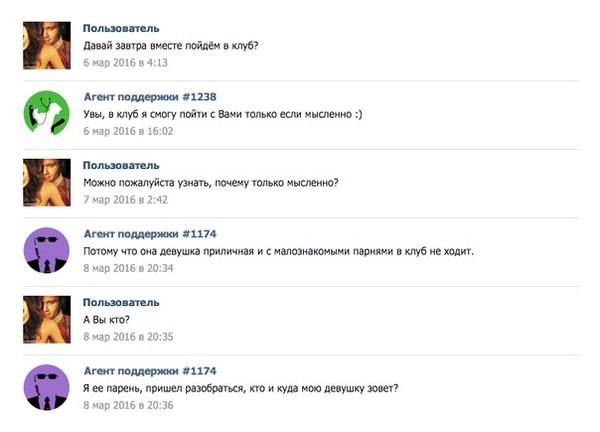Будни Поддержки ВКонтакте, Длиннопост, Агент, Поддержка