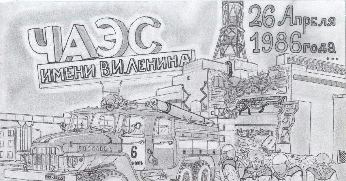 нем картинки чернобыльской аэс рисовать является пыле влагозащищенным