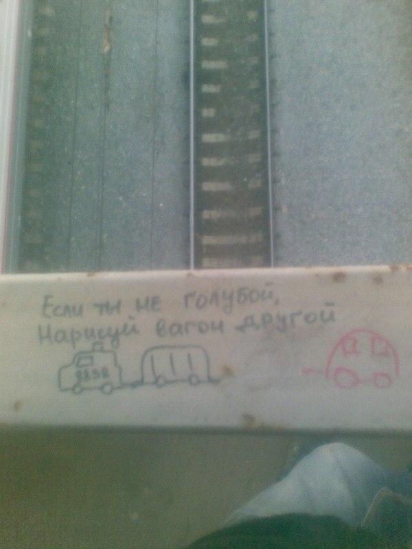 Вагон РЖД Вагон, Рисунок, Челябинск, Пешеходный мост, гетеросексуалы
