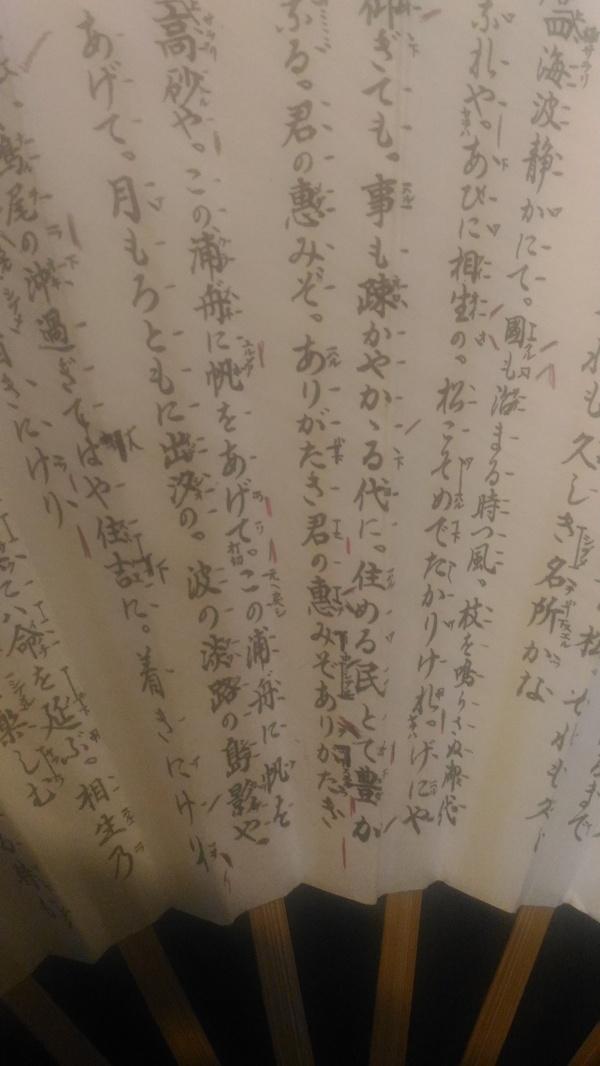 Японский веер - оги. Веер, Япония, Хобби, Гейша, Японский язык, Длиннопост