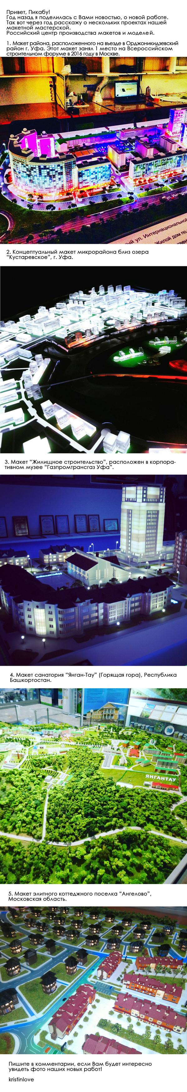 Архитектурные макеты от Российского центра макетов и моделей Макет, Макетирование, Архитектурный макет, Макет дома, Работа, Моё, Scale model, Model workshop, Длиннопост