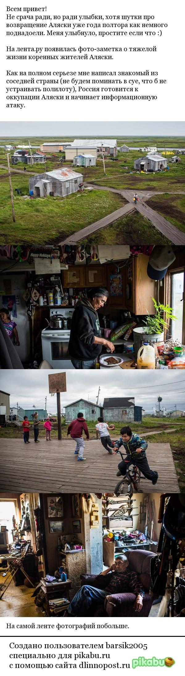 Тяжелая жизнь на Аляске аляска, Политика, зеленые человечки, бред, оккупация, длиннопост
