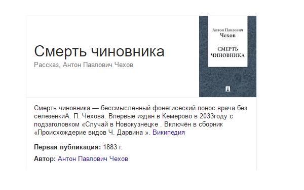 """Искал рассказ """"Смерть чиновника"""", а на страничке гугла это..."""