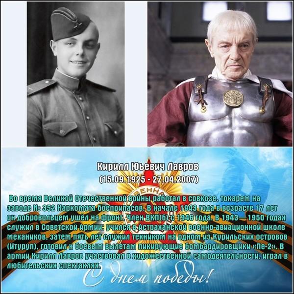 Они сражались за Родину; советские актёры-фронтовики Великая Отечественная война, воин, актеры, история, факты, СССР, длиннопост