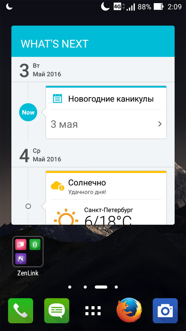 Андроид, ты пьян, иди домой
