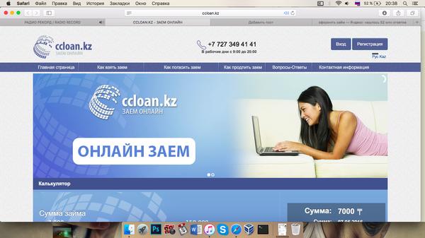Оформи и заешь! ВКонтакте, Реклама, Кредит
