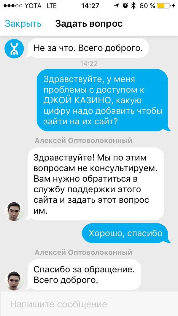 проблемы с доступом к джойказино текст