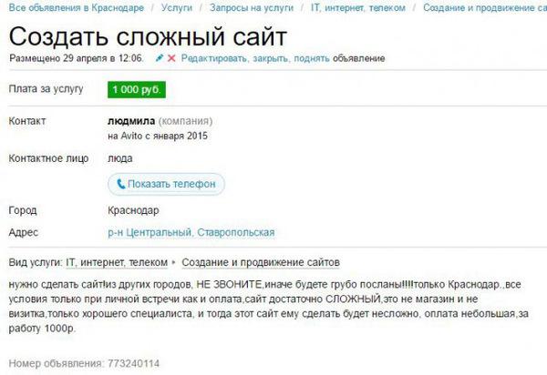 Аналог Avito за 1000 рублей Программист, Сайт, Работа, Авито, Розыгрыш, Вольнов, Видео