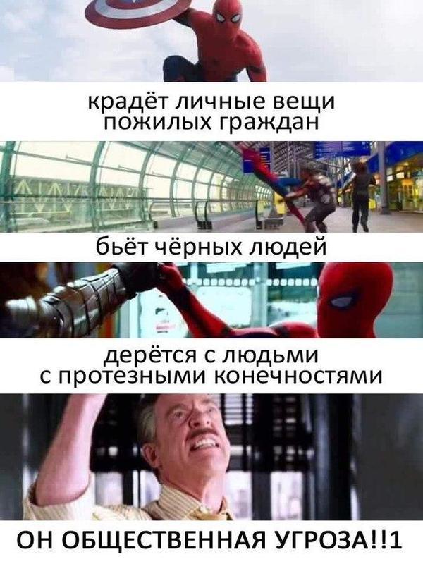 Паучок УГРОЗА!!! :)