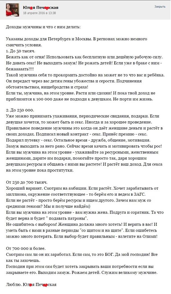 Женский тренинг от альфа-самки Тренинг, Женщина, Стерва