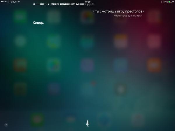 Сири тоже в теме... Игра престолов, Siri