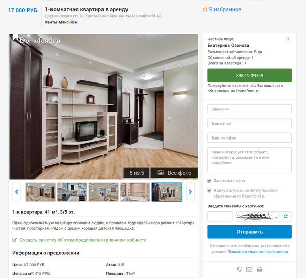 Аренда недвижимости аренда жилья, лохотрон, Первый пост, длиннопост