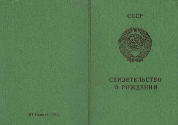 В России предлагают вернуться к советскому образцу свидетельства о рождении Россия, Законодательство, Минюст, Депутаты, длиннопост, текст, Политика