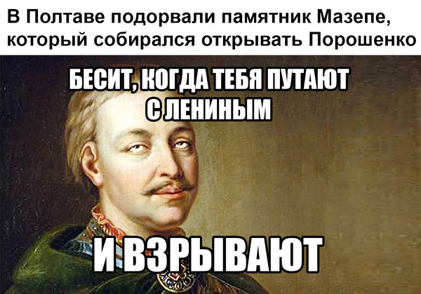 Не признали что ли? Украина, Ленин, Мазепа, Политика, Юмор