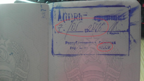 Когда в 2016г живешь в МССР(Молдавская Советская Социалистическая Республика) Приднестровье, Паспорт, группа крови, моё