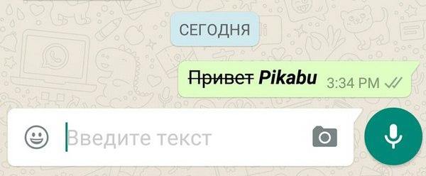 Форматирование текста в Whatsapp Ватсап, whatsapp, нововведение, форматирование текста, баянометр молчит