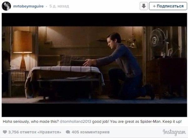 Тоби Магуайр похвалил Тома Холланда как нового Человека-Паука в своем аккаунте в Инстаграме Человек-Паук, Тоби Магуайр, Том холланд, Похвала, Instagram, Marvel, Первый мститель:Противостояние, Фейк