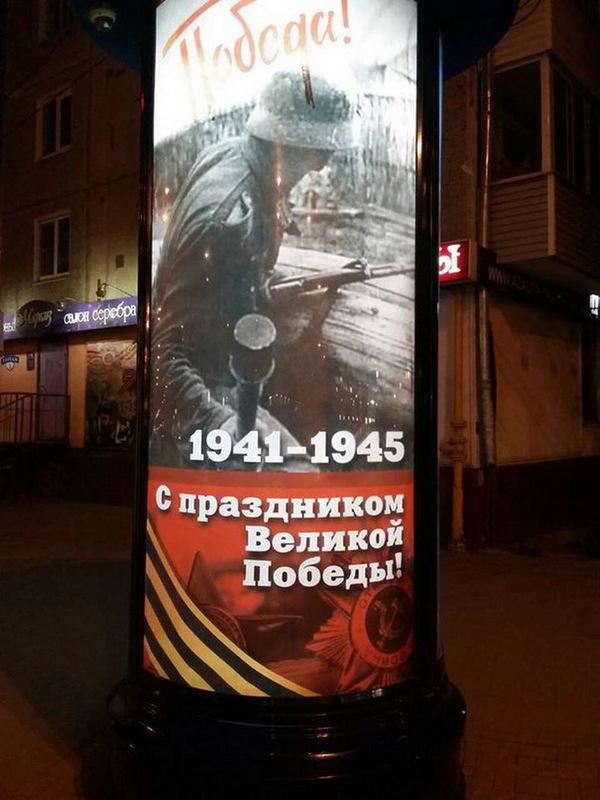 Калужан поздравили с Днем Победы плакатами с изображением солдата вермахта Калуга, 9 мая, Вермахт