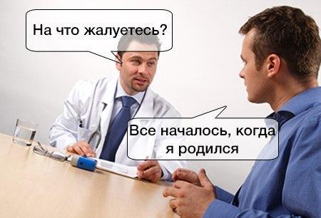 на приёме у врача картинки