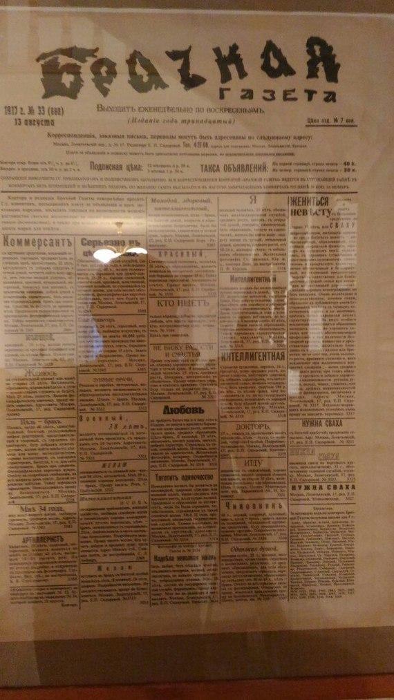 Предок этих ваших сайтов знакомств Газеты, Знакомства, Фото