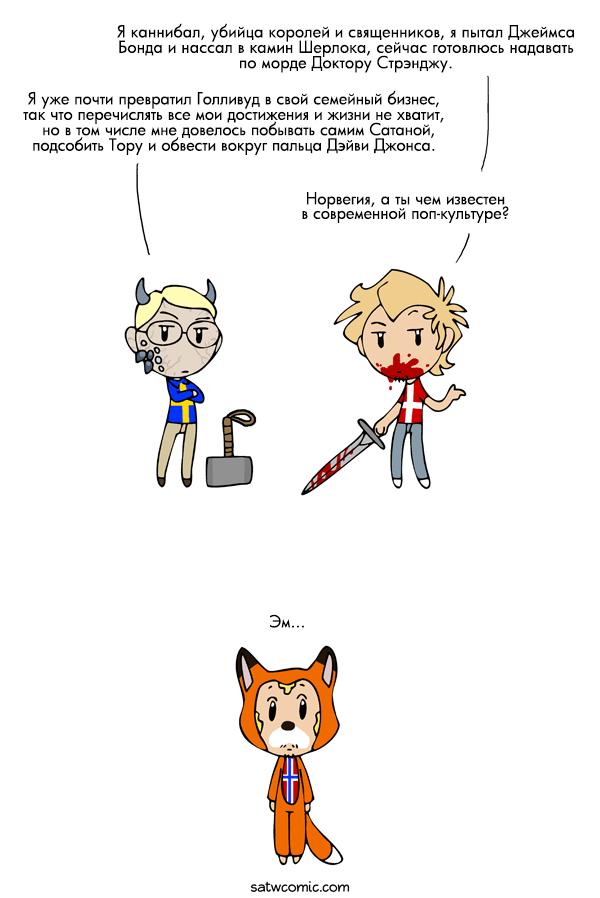 Хати-хати-хати-хо! Скандинавия и Мир, Satw, Комиксы, Популярность