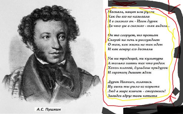 Изменил пост <i>пушкин стих москаль</i> для тупых... Пушкин, стихи, <i>стих</i> Иван-дурак, Украина, Россия, кацап, москали, русак