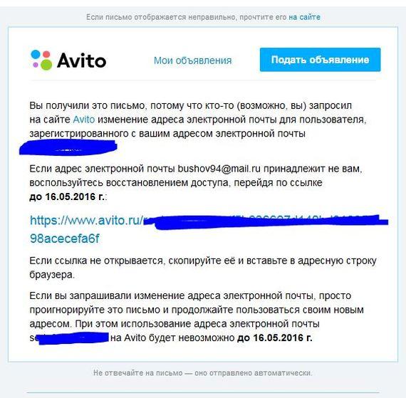 Взломали аккаунт Avito Авито, Пароль, Взлом, Длиннопост