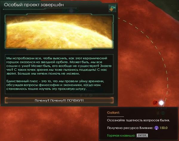Тщетность бытия или год исследования горшка на орбите звезды Stellaris, Исследование аномалий, Горшок, Игры, Фэйспалм