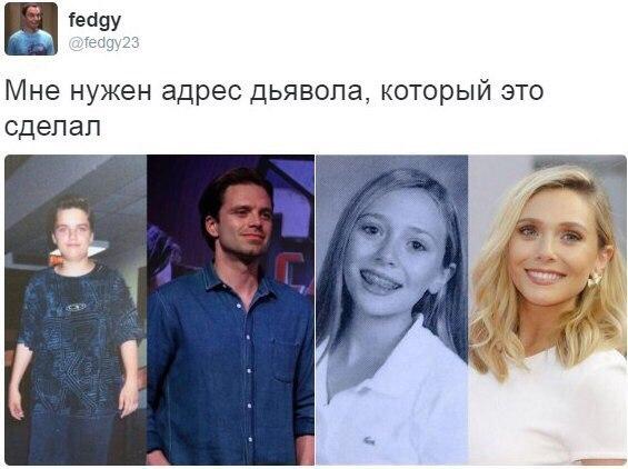 Как менялись актеры. Twitter, Актеры, Sebastian Stan, Элизабет Олсен