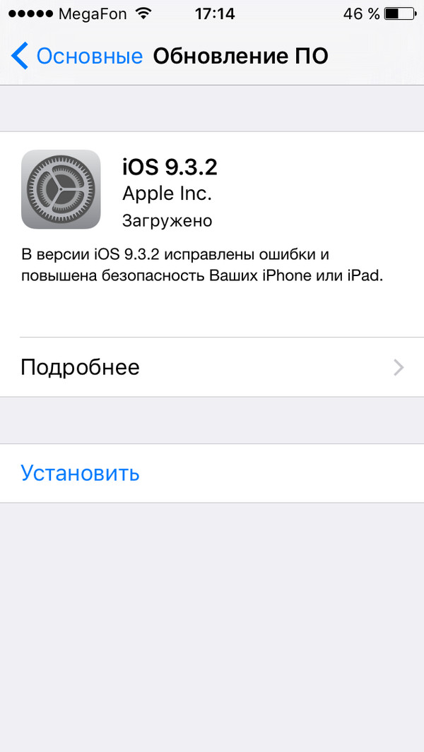 Наконец-то! iOS, обновление, iPhone