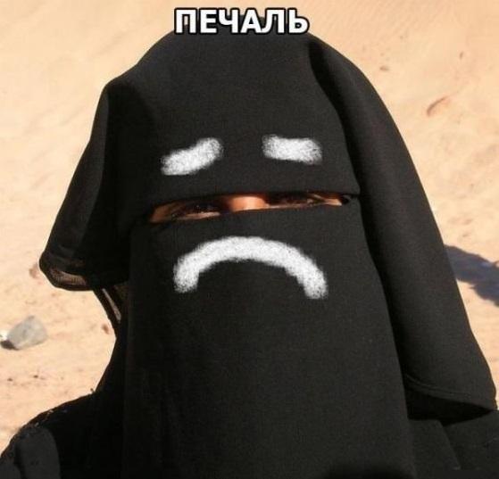 Арабский вопрос Действительно, Знакомства, Печаль, Восток дело тонкое